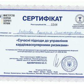 Лаврова8