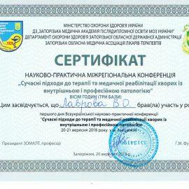 Лаврова9