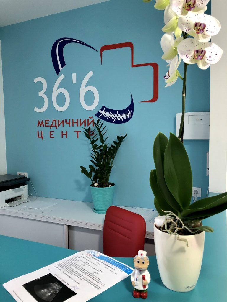 Гастроэнтеролог Запорожье | МедЦентр «36.6» | Запорожье