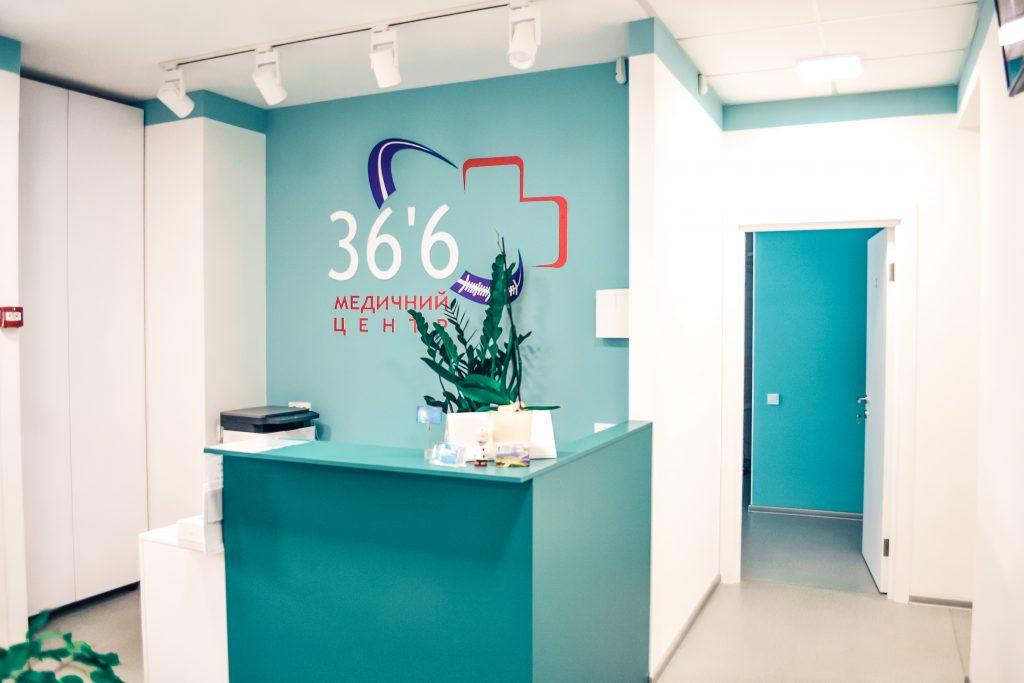 Клиника 36.6 контакты | МедЦентр «36.6» | Запорожье