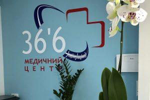 Частный медицинский центр «36.6» в Запорожье